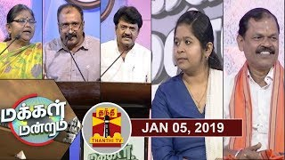 (05/01/2019) Makkal Mandram | 2019 - மோடியா ? ராகுலா ? | Thanthi TV