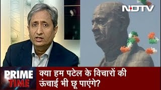 Prime Time With Ravish Kumar, Oct 31, 2018 | Will Books or a Statue Remind us of Patel's Virtues?