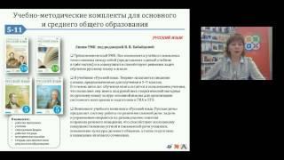 Информационно методическое обеспечение образовательного процесса средствами УМК объединенной издате