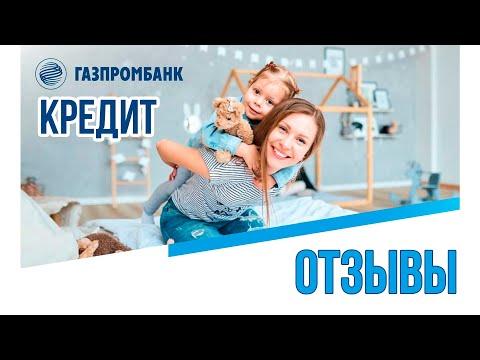 Легкий кредит в ГазПромБанке - отзывы реальных людей