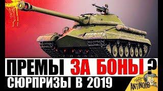 ПРЕМИУМ ТАНКИ ЗА БОНЫ В 2019! ПОВЕЗЛО ТЕМ, КТО КОПИЛ БОНЫ в World of Tanks!