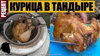 🍗 Как Приготовить Курицу в Тандыре (Рецепт)