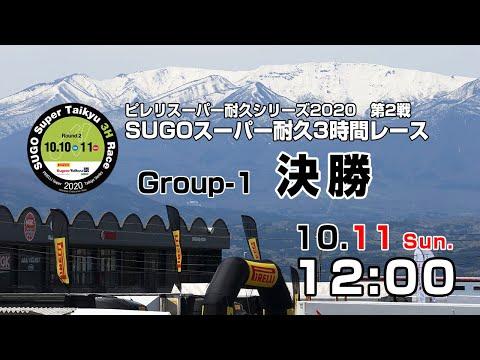 スーパー耐久第2戦SUGO 2020 Group1 決勝レースライブ配信動画