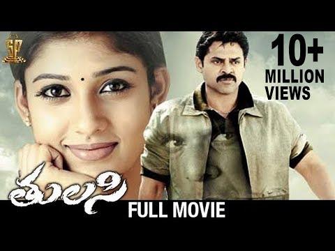Tulasi Full Movie   Venkatesh   Nayanthara   Shriya   DSP   Boyapati Srinu   Suresh Productions