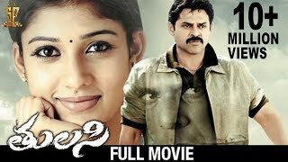 Download Video Tulasi Full Movie | Venkatesh | Nayanthara | Shriya | DSP | Boyapati Srinu | Suresh Productions MP3 3GP MP4