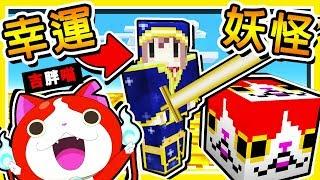 Minecraft 妖怪手錶【幸運方塊】😂 !! 14種🔥不同の妖怪🔥超OP【吉胖喵神劍】長的超級爆笑 !! 全字幕