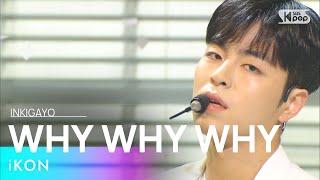 iKON(아이콘) - WHY WHY WHY(왜왜왜) @인기가요 inkigayo 20210307