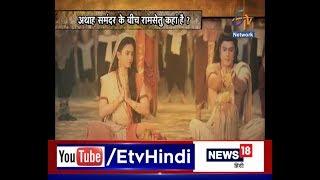 Kucch To Hai-  कुछ तो है - क्या है रामसेतु का रहस्य ? - On 13th Jan 2018