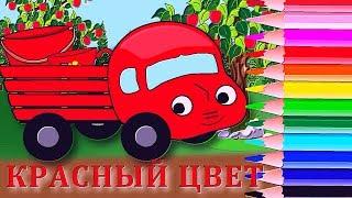 Красный цвет. Учим цвета с грузовичком. Развивающие мультики для малышей.