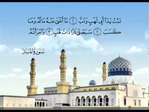 Sourate Les fibres <br>(Al Masad) - Cheik / Mishary El Afasy -
