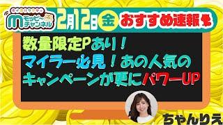 【速報】今週のおすすめベスト4!!!数量限定Pあり!!マイラー必見!!あの人気のキャンペーンが更にパワーUP!!