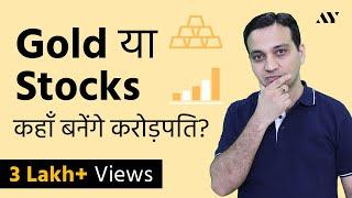 Gold Investment vs Stock Market for Beginners in 2020 – हिंदी में
