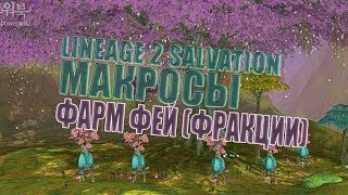 Lineage 2 Salvation: Макросы для фарма Фей