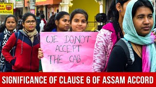 Culture 'Shauk'| CAB Row | Significance Of Assam Accord's Clause 6 In Protecting The State's Culture