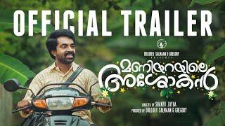 Maniyarayile Ashokan Trailer | Shamzu Zayba | Gregory | Dulquer Salmaan | Anupama Parameswaran - Q