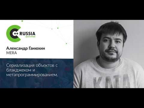 Александр Ганюхин — Сериализация объектов с блэкджеком и метапрограммированием видео