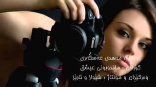 خۆۆشترین گۆرانی فارسی Xoshtrin Gorani Farsi 2014