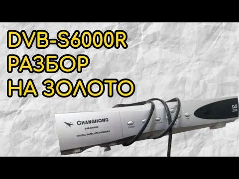 DVB-S6000R РАЗБОР НА ЗОЛОТО