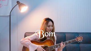 BOL4(볼빨간사춘기) 'Bom(나만, 봄)' COVER