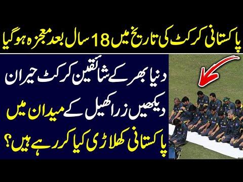 پاکستان کرکٹ ٹیم نے اسٹیڈیم میں 18سال بعد معجزہ کر دیا