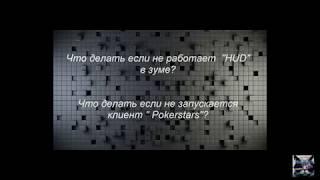 Что делать если не запускается клиент Pokerstars или не работает HUD в Зуме