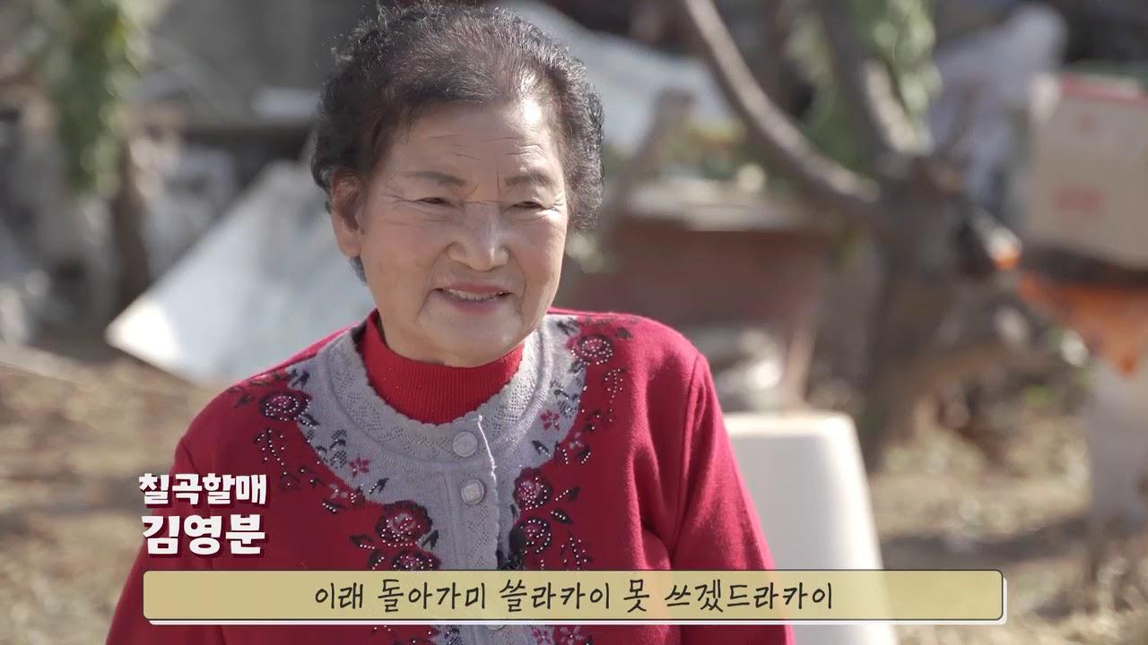칠곡할머니서체 주인공 인터뷰