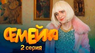 СЕМЕЙКА / 2 СЕРИЯ