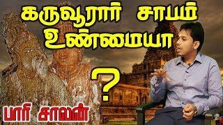 இராஜராஜ சோழன் கொலைசெய்யப்பட்டாரா?|பாரி சாலன்|Paari saalan