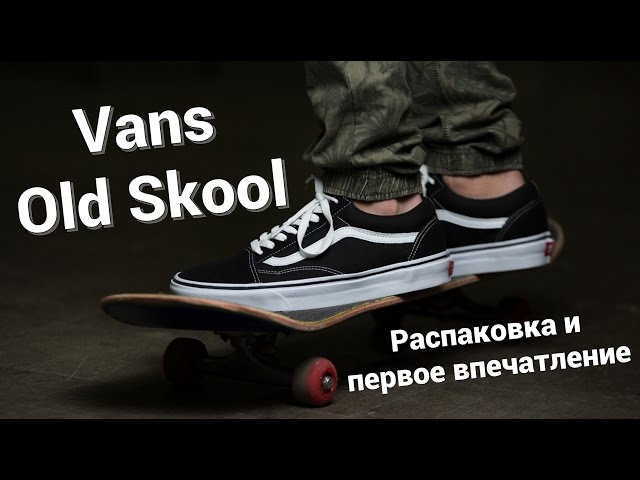 Видео Vans Old Skool