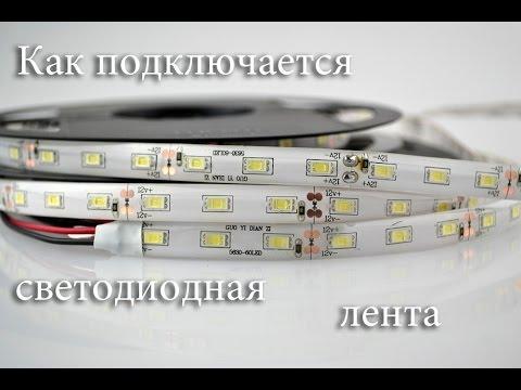 Как и к чему подключить светодиодную ленту ?