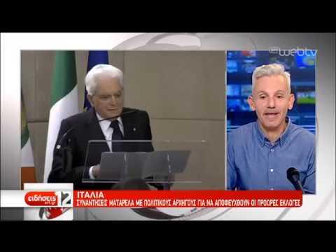 Πολιτικές διαβουλεύσεις στην Ιταλία για νέα κυβέρνηση ή εκλογές | 21/08/2019 | ΕΡΤ