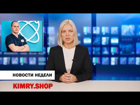 Кимры. Новости недели от 20 ноября 2020