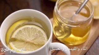 فائدة الماء والليمون والعسل