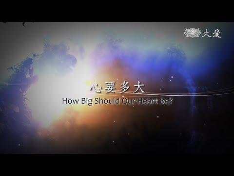 How Big Should Our Heart Be?