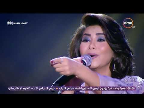 """شيري ستوديو - شيرين عبد الوهاب ... تبدع في بداية الحلقة بأغنية """" يا حبيبتى يا مصر """""""