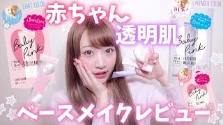 プチプラ白肌♡透明感!ベースアイテム&リップレビュー!