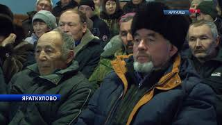 Яраткуловское поселение ждет газификацию