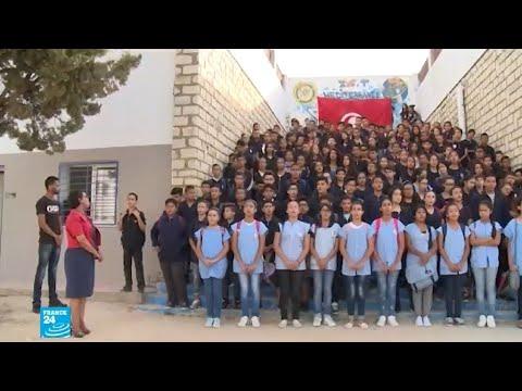 العرب اليوم - نقابات التعليم التونسية تقر بالتراجع الملحوظ