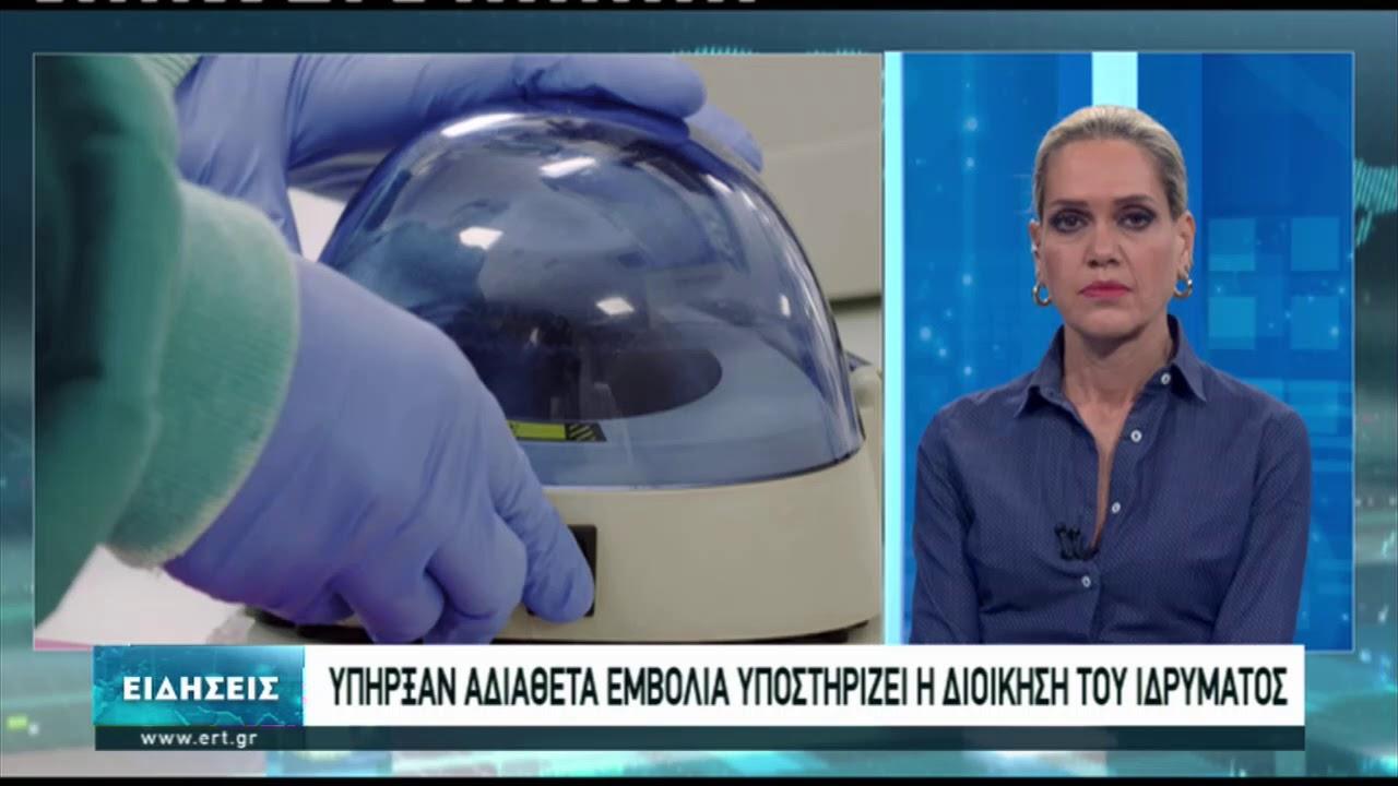 Θεσσαλονίκη:  Έκαναν εμβολιασμούς εκτός σειράς σε 24 άτομα σε  2 ιδρύματα | 26/02/2021 | ΕΡΤ