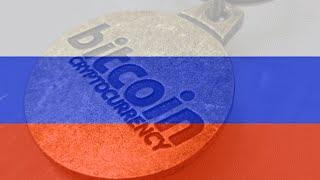 Почему в России не запретят Bitcoin?   BitNovosti.com