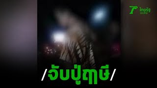จับปู่ฤๅษีข่มขืนลูกสาววัย 15 แจ้ง 3 ข้อหาหนัก | 07-11-62 | ข่าวเที่ยงไทยรัฐ