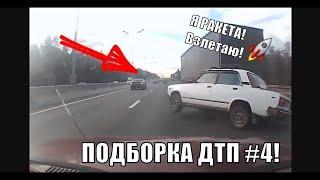 Подборка ДТП #4! Аварии на видеорегистратор!