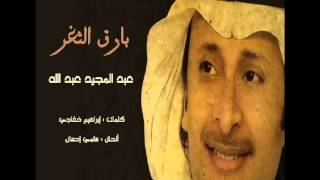 اغاني حصرية بارق الثغر - عبد المجيد عبد الله تحميل MP3