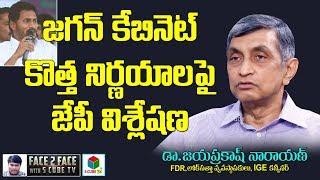 జగన్ కొత్త నిర్ణయాల పై జేపీ విశ్లేషణ   Jayaprakash Narayana On Ys Jagan New Decisions   Ap Politics