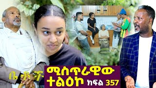 "Betoch   ""ሚስጥራዊው ተልዕኮ""Comedy Ethiopian Series Drama Episode 357"