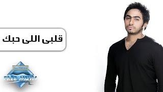تحميل اغاني Tamer Hosny - Alby Elly 7abbak   تامر حسنى - قلبى اللى حبك MP3