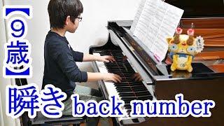 9歳瞬き/backnumber映画『8年越しの花嫁奇跡の実話』主題歌