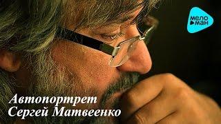 Сергей Матвеенко -  Автопрортрет (Альбом 2014)