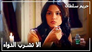 السلطانة هرم تعود من كارثة كبيرة - حريم السل طان الحلقة 109