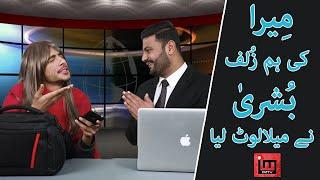 Bushra nikli meera ki rishtadar | Hansnain Hani | Mian Mutazam | IM Tv